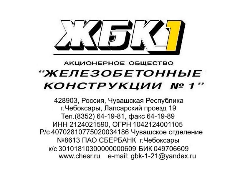 пао сбербанк официальный сайт реквизиты чебоксары оплатить кредит втб с карты сбербанк без комиссии